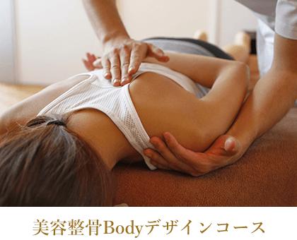 美容整骨Bodyデザインコース|写真