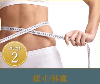 Step2|採寸/体重・サイズチェック