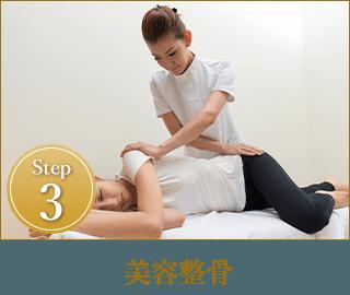 Step3|美容整骨