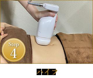 Step4|ヒートマット