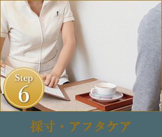 Step6|リンパケア