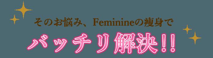 そのお悩み、Feminineの痩身でバッチリ解決‼|写真02