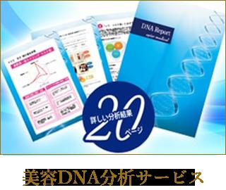 美容DNA分析サービス|写真