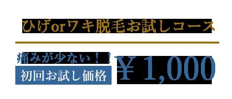 ひげ脱毛お試しコース|キャンペーン特別価格¥5,000