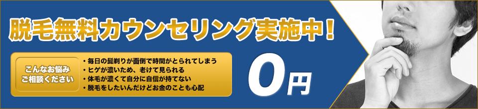 脱毛無料カウンセリング実施中!|0円