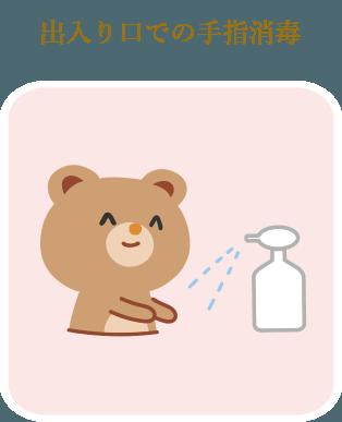 出入り口での手指消毒