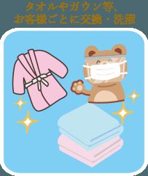 タオルやガウン等お客様ごとに交換・洗濯