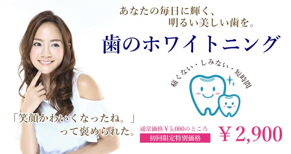 歯のホワイトニング|feminine(フェミニン)