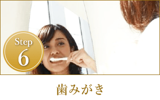 Step6|歯みがき
